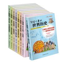 正版包邮 全8册 写给儿童的世界历史 儿童6-10-12周岁青少年版写给 少儿地理书籍 小学生图书科普类历史畅销书籍 查看标题打分