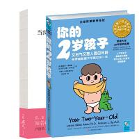 你的2岁孩子+当我遇见一个人 套装2册 尹建莉 张德芬 武志红 曾奇峰赞赏早教育儿 亲子家教 家庭教育 育儿百科畅销书