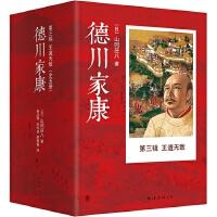 正版现货 王道-德川家康-第三辑-(全五册) 可与《资治通鉴》《三国演义》相比要了解日本先了解德川家康外国文学小说书籍