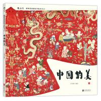 中国的美(裸脊线装版)秘密花园涂绘学院丛书25:展现中国传统文化之美的原创涂色书、传统服饰、生活场景一应俱全、舒缓压力,激活潜在艺术天赋