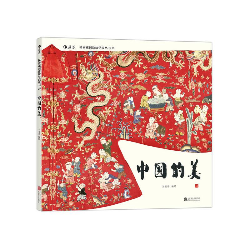 中国的美(裸脊线装版)秘密花园涂绘学院丛书25:展现中国传统文化之美的原创涂色书、传统服饰、生活场景一应俱全、舒缓压力,激活潜在艺术天赋秘密花园涂绘学院丛书25