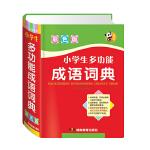 唐文 小学生多功能成语词典(彩色版)