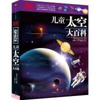 DK儿童太空大百科