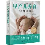 早产儿养育必备指南(第二版,附赠早产儿父母指导手册)