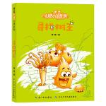 萧袤幻想小说系列:寻找树王