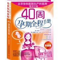 40周孕期全程手册 徐蕴华