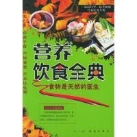 【二手书8成新】营养饮食全典:食物是天然的医生 晗子著 9787502828103