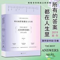 所有的答案都在人生里 500万粉丝慈怀读书会献给女性的灵魂进阶圣经 知名作家周国平激赏推荐女性励志图书^@^