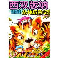 神州探险系列漫画丛书 西双版纳丛林历险记