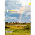 景观设计 2021.1期  总第103期  城市意境 景观与建筑设计系列