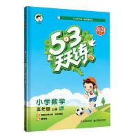 53天天练 小学数学 五年级上册 RJ 人教版 2021秋季 含答案全解全析 知识清单 赠测评卷