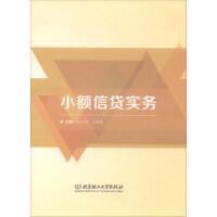 小额信贷实务 9787568244824 北京理工大学出版社 何红梅,王惠凌 编