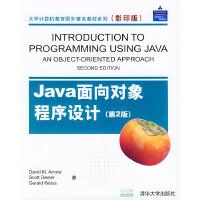Java面向对象程序设计(第2版)(影印版)――大学计算机教育国外著名教材系列