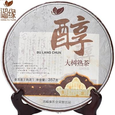 2016年鸿福缘醇大树普洱茶熟茶357克/饼 7饼