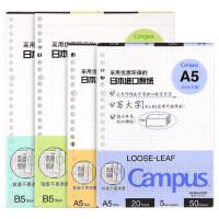 日本国誉进口原纸A5活页纸 活页芯 活页本替芯纸横条英语空白方格笔记本b5活页内芯网格子