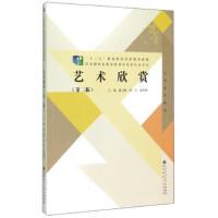 【正版二手书9成新左右】艺术欣赏(第2版 陈卫和,时芹,张贵明 北京师范大学出版社