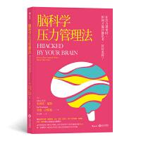 后浪:脑科学压力管理法