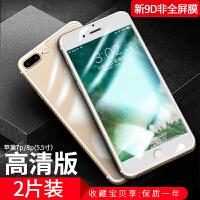 iphone8钢化膜前后苹果7玻璃蓝光i8p防摔plus八七背面ip7全包边全屏覆盖pu i7p/i8p 5.5【前后膜