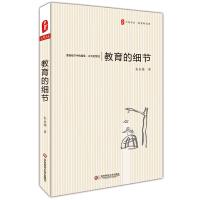 大夏书系・教育的细节 华东师大