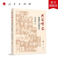 兴安峰峦――两院院士在黑龙江 人民出版社