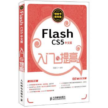 Flash CS5中文版入门与提高