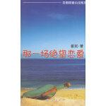 那一场绝望恋爱---中国悬疑小说系列