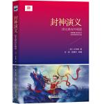 封神演义(青少版,依据原著改写成现代白话文,适合小学高年级和初中生阅读)