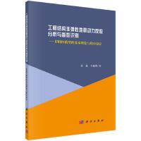 【按需印刷】-工程结构非弹性地震动力反应分析与参数识别――BWBN模型的基本理论与程序设计