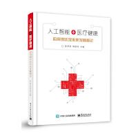 人工智能+医疗健康:应用现状及未来发展概论