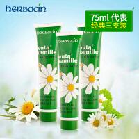(75ml/支*3)德国原装(Herbacin)贺本清小甘菊经典护手霜(滋润保湿 防干裂)