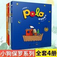 小狗保罗系列全套4册 无字绘本3-6岁图画书 儿童0-1-2-5周岁宝宝早教图书 亲子阅读幼儿读物故事书一二年级情绪管