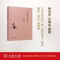 千秋史圣司马迁(《史记》人物系列) 张大可 王明信 编著 商务印书馆