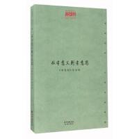【二手书8成新】从有意义到有意思 花城出版社 花城出版社