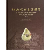 红山文化玉器鉴赏(增订本)(1.2)文物
