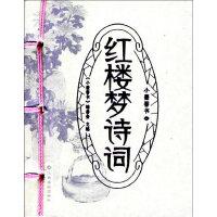 小墨香书 红楼梦诗词