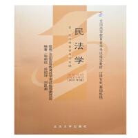 【正版】自考教材 自考 00242 民法学 附自考大纲 2011年版 北京大学出版社 法律专业