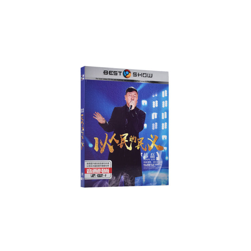 韩磊DVD音乐歌曲精选 人民的名义 不忘初心 正版汽车载DVD高清碟