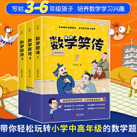数学笑传全套3册卢声怡著3-6年级小学数学趣味读物故事集小学生三四五六年级课外阅读书籍上册李毓佩系列的思维训练书
