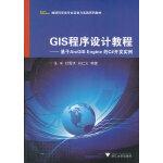 GIS程序设计教程――基于ArcGIS Engine 的C#开发实例