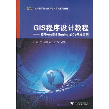 GIS程序设计教程-基于ArcGIS-Engine-的C#开发实例(pdf+txt+epub+azw3+mobi电子书在线阅读下载)