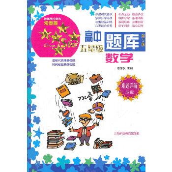 高中五星级题库  数学  第5版(难题详解另配)