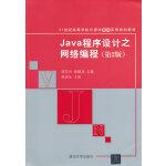 Java程序设计之网络编程