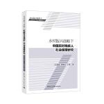 乡村振兴战略下中国农村残疾人社会保障研究