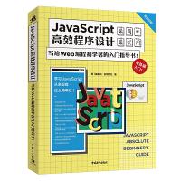 JavaScript高效程序设计:写给Web编程初学者的入门指导书!