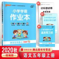 2020春小学学霸作业本语文五年级下册部编人教版pass绿卡图书