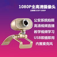 摄像头A9高清1080P台式电脑教学视频人像采集笔记本USB