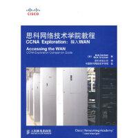 [二手旧书9成新]思科网络技术学院教程CA Exploration:接入WAN,(美)瓦尚(Vachon,B.),(美