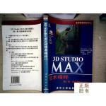 【二手旧书9成新】3D Studio MAX技术精粹.第2卷.高级建模与材质