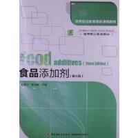 食品添加剂(第三版)(含光盘)(高等职业教育项目课程教材)
