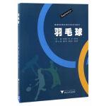 羽毛球 浙江大学奥运项目专项系列教材